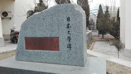中国大連 遼寧師範大学 与謝野晶子の作品「君死にたまふことなかれ」の碑