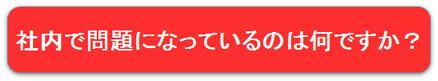 社内問題の改善・解決については、横浜市都筑区の佐藤公認会計士・税理士事務所まで一度ご相談ください。
