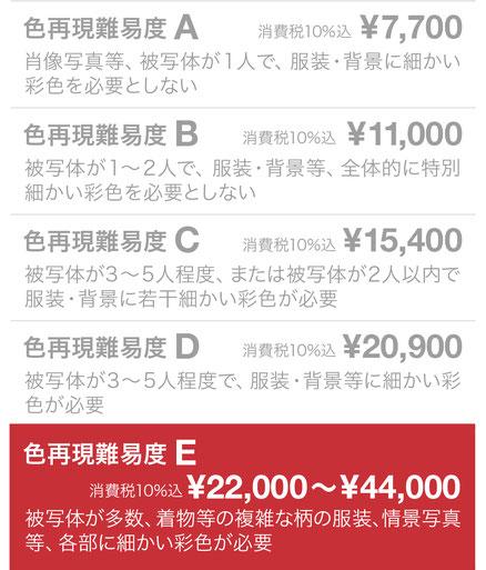 色再現難易度E ¥22,000(税込)