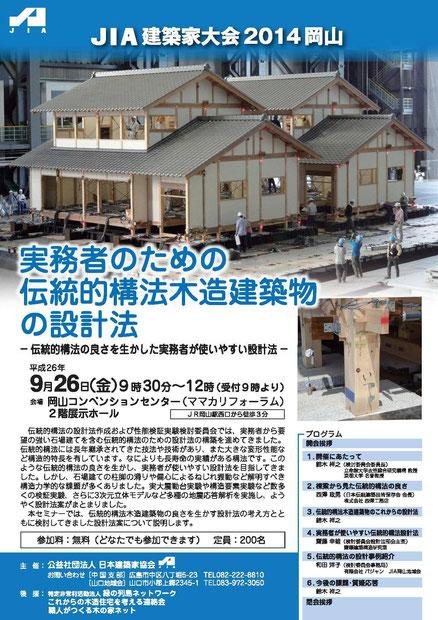 JIA建築家大会2014岡山