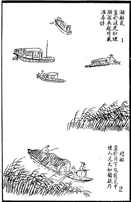 Bateaux de lacs. Henri Focillon, Le Livre des Magiciens.