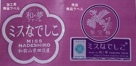 紫宝梅『ミスなでしこ®』商品ラベル【2017】