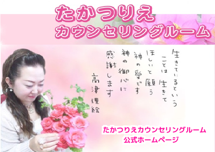 高津りえ先生公式ホームページ