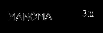 MANOMA使い方3選