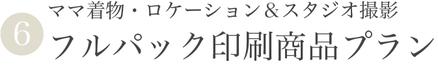【⑤ママ着物付き・フルパックプラン】