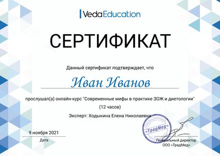 """Сертификат """"Современные мифы в практике ЗОЖ и диетологии"""""""