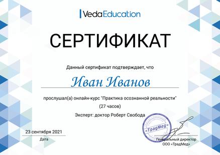 """Сертификат """"Практика осознанной реальности"""""""