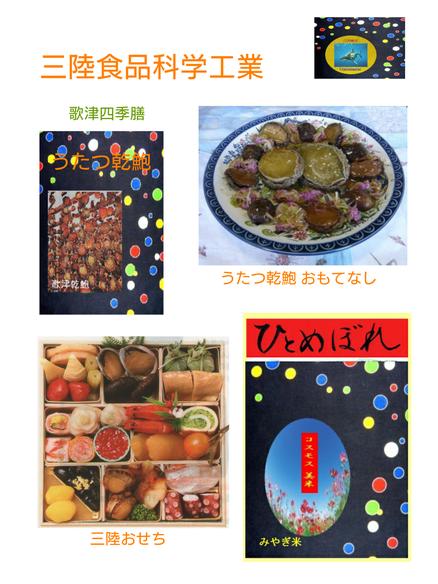 三陸四季膳ミウュラン味の検定制度