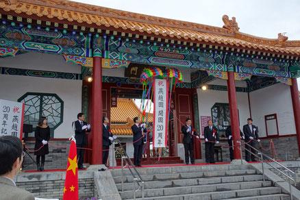 くす玉の左:平井県知事  右:張省長
