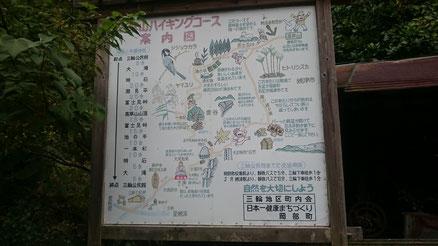 登山口(三輪)の案内板。ほぼこの通りの所要時間で登れた