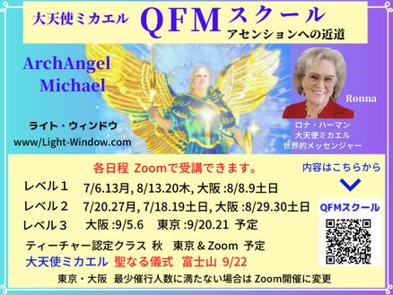 QFMスクール リンク画像