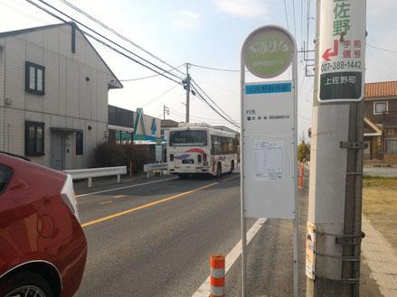 「上佐野町寺前」バス停留所