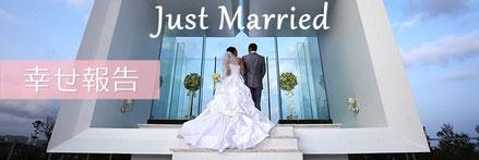 幸せのご報告、評判、口コミ、結婚