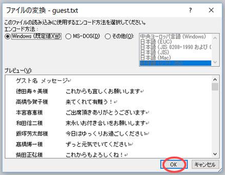 ファイルのエンコード方法確認