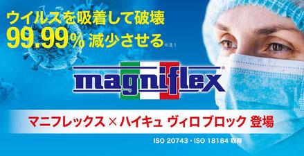 抗ウィルス寝具 ヴィロブロックシリーズ / マニステージ福岡