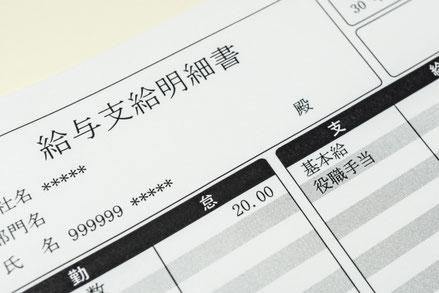 台湾給与計算代行