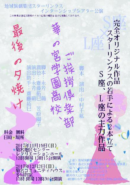 S座&L座 巡業公演(2017)