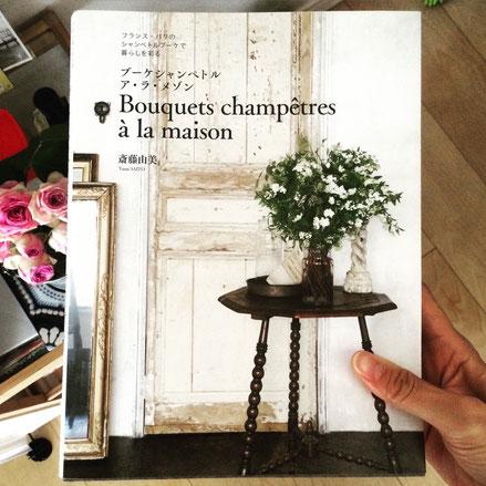 斎藤由美さんの素敵なflower arrangementの本を☺︎