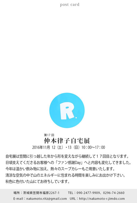 仲本律子 R工房 女性陶芸家 ブログ 陶器 自宅展