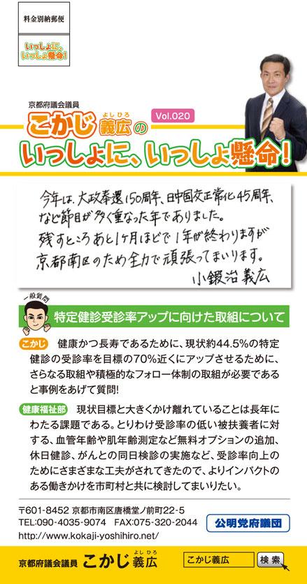 2017年 Vol.020/ハガキ・表面