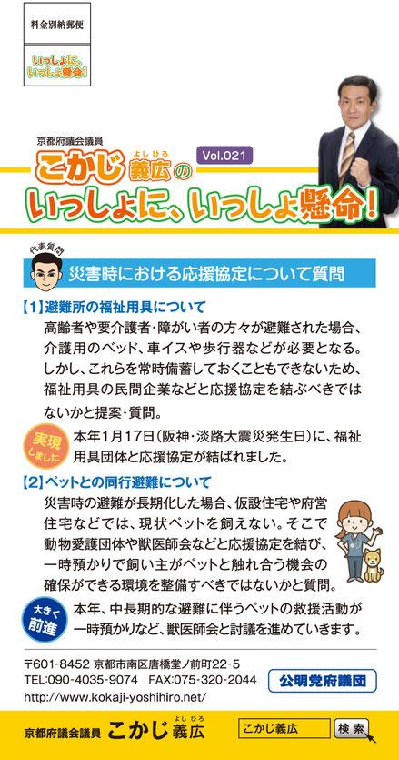 2018年 Vol.021/ハガキ・表面