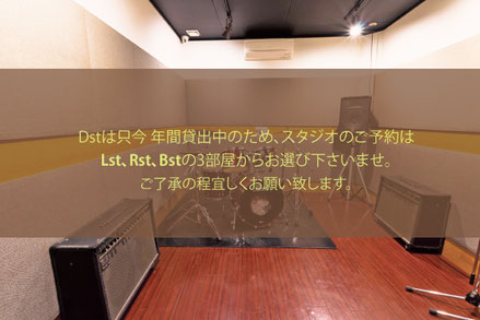 Dスタジオの紹介(福岡 音楽堂PLUM)