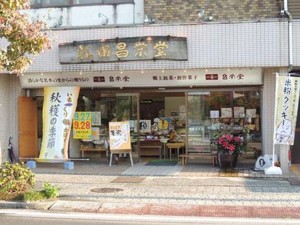 昌栄堂 本店