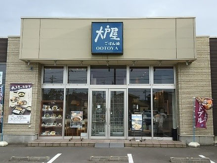 大戸屋 富山婦中店