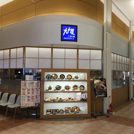 大戸屋 イオンモール高岡店