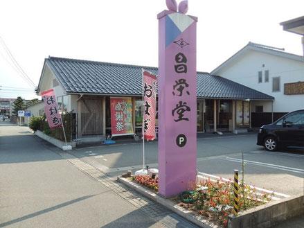 昌栄堂 魚津本店