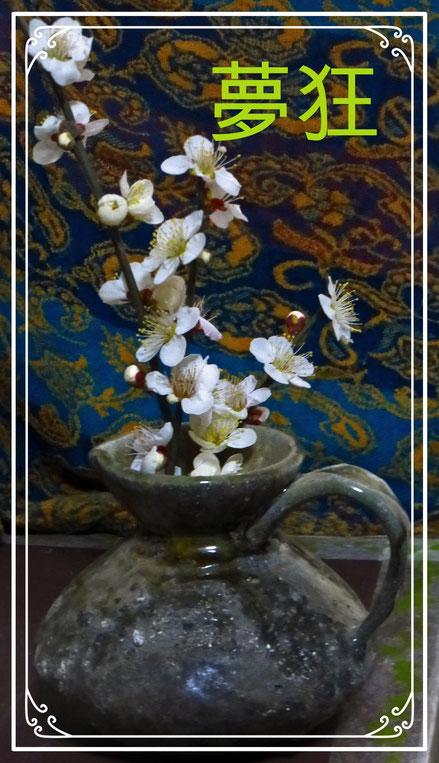 小林夢狂 MukyoKobayashi 花器