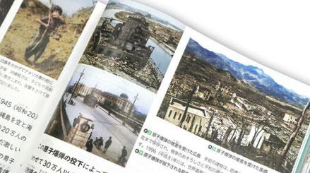 北國新聞2021年4月3日夕刊