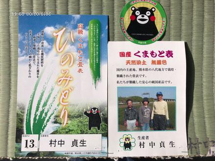 横浜市港南区の畳屋さん 内藤畳店 い草の1番草熊本産のひのみどり