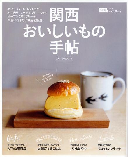 関西おいしいもの手帖 平成28年6月 掲載