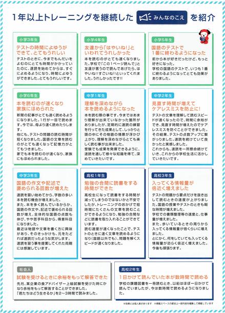 2017年度速読甲子園V3達成!