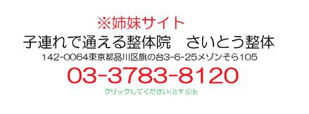 ※姉妹サイト 子連れで通える整体院 さいとう整体 03-3783-8120 142-0064東京都品川区旗の台3-6-25-105メゾンそら