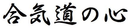 Aikido no kokoro: Essence of Aikido