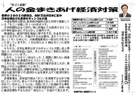 NO199ビラ カジノ問題