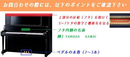 福岡の古川ピアノでは高価買取して再生し、中古ピアノとして販売いたします