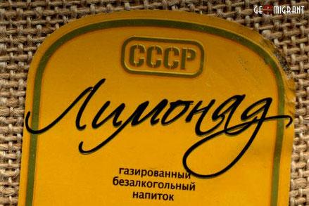 Грузинский «Исинди» в топе советских лимонадов