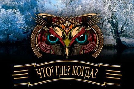 Чемпионат Мира интеллектуальной игры «Что? Где? Когда?» впервые пройдет в Грузии
