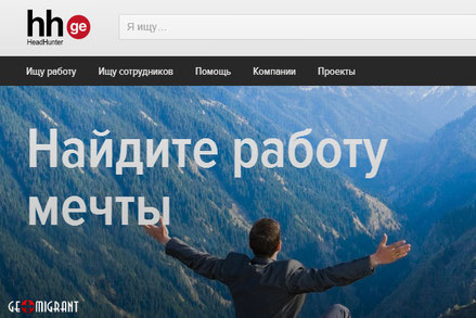 HeadHunter запустил свой сайт в Грузии