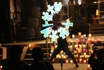 パフォーマーハルキさんのパフォーマンス LEDで十社大神と点灯