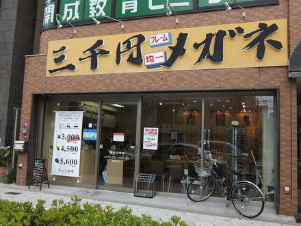 長堀通沿いにある「三千円メガネ」玉造店