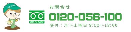 ベッドクリーニングのお問合せは、0120-056-100にご連絡ください。