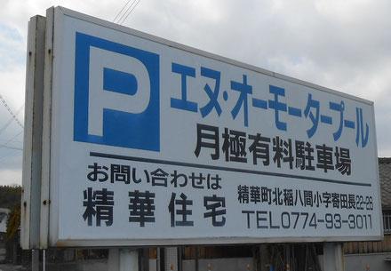 駐車場の入口看板