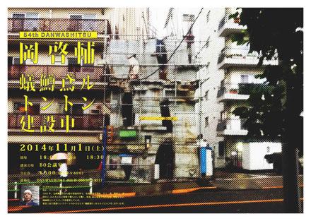 53th 羽鳥達也氏講演会ポスター