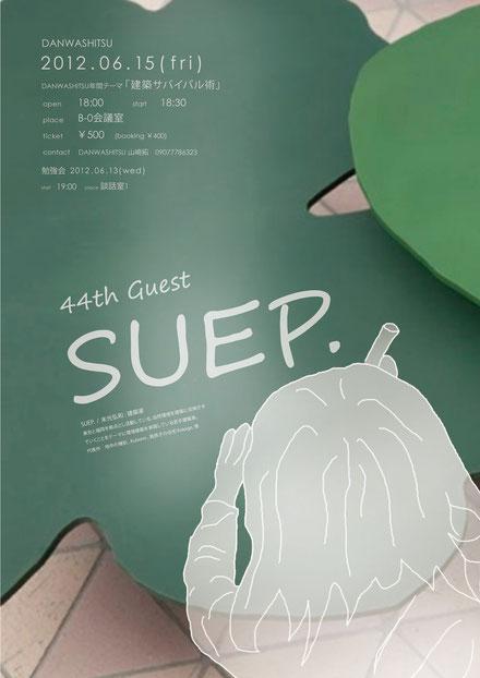44th SUEP.(末光弘和)講演会ポスター