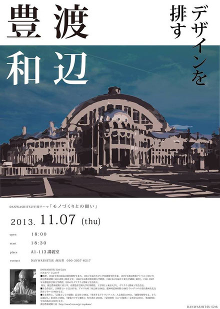 52th 渡辺豊和氏講演会ポスター