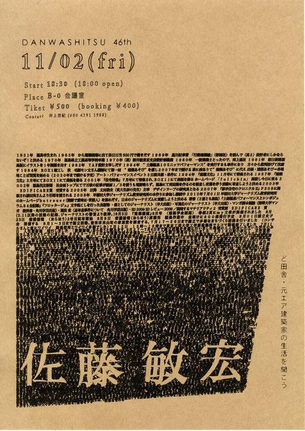 46th 佐藤敏宏講演会ポスター